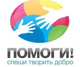 Заставка для - Благотворительная помощь