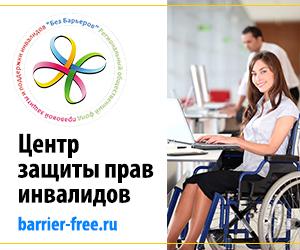 """Заставка для - Поддержать """"Центр защиты прав инвалидов"""""""