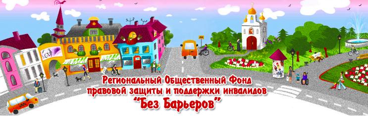 """Фонд """"Без Барьеров"""""""